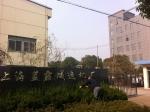 上海蓝霸减速机制造有限公司