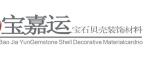 深圳宝嘉运宝石贝壳装饰材料有限公司