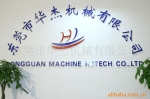 东莞市华杰机械有限公司