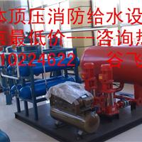 供应最低价气体顶压消防给水设备