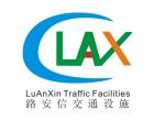 深圳市路安信交通设施有限公司
