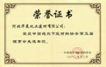 格瑞公司荣誉证书