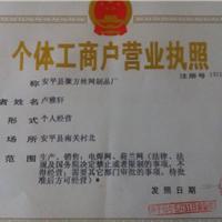 安平县聚方丝网制品厂