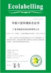 中国环保标志证书