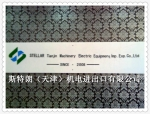 斯特朗(天津)机电进出口贸易有限公司