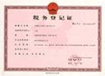 税务登记证(总公司)