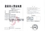 企业法人营业执照(总公司)