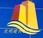 山东济南光明建筑材料有限公司