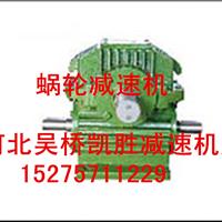 河北蜗轮减速机蜗轮减速机厂蜗轮减速机厂家