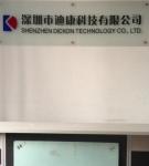 深圳市迪康科技有限公司