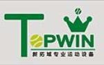 广州新拓域体育设备有限公司