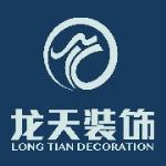 北京龙天装饰工程有限公司