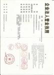 南京贺普消防器材有限公司