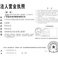 广州蓝态清洁服务有限公司