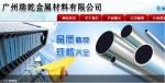 广州瑞乾金属材料有限公司