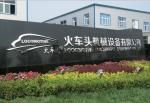 武汉火车头科技有限公司