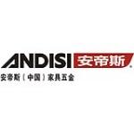 广东安帝斯智能家具组件有限公司