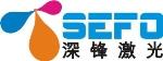 上海深锋激光科技有限公司