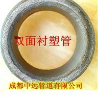 生产销售双面衬塑钢管,双面衬塑钢管