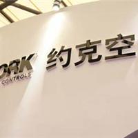 深圳约克空调有限公司