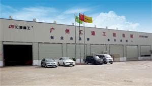广州市汇通挖机配件机械有限公司