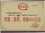 服务AAA证书