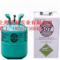 制冷剂R507上海苏州安徽山东浙江河南河北湖南湖北制冷剂