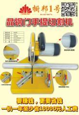 供应橱柜门铝材晶钢门切割机设备