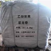 供应高纯度乙炔碳黑
