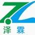 杭州泽霖包装科技有限公司