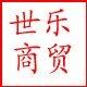 郑州世乐商贸有限公司