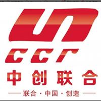 深圳市中创联合科技发展有限公司