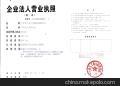 宁津县天龙工程板材有限公司