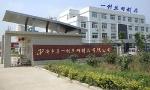 安平县一创丝网制品有限公司