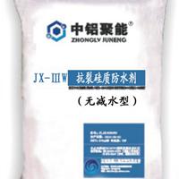 供应JX-III抗裂硅质防水剂(无减水型)