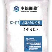 供应JX-III抗裂硅质防水剂(普通型)