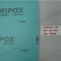 供应【日本MIPOX】 variopaper棕刚玉砂纸