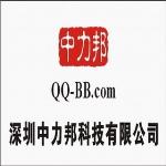 深圳中力邦科技有限公司