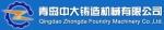 青岛中大铸造机械有限公司