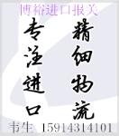 东莞博裕进口贸易有限公司