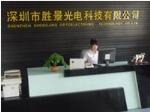 深圳市胜景光电科技有限公司
