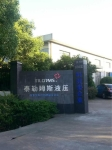 泰勒姆斯液压传动有限公司