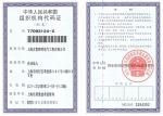 质量监督证书