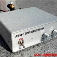 供应:ASM-1脱模剂自动喷涂仪(机)