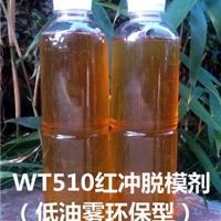供应:WT510金属铜热锻压红冲脱模剂