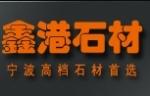 宁波北仑鑫港石材厂