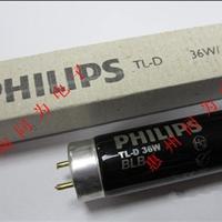 PHILIPS TL-D 36W/BLB飞利浦36W黑光灯管