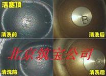 压缩机积碳清洗剂|北京压缩机碳污清洗剂