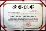 环保装修材料证书