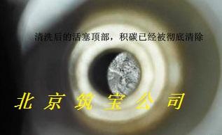 北京提供积碳清洗剂的厂家